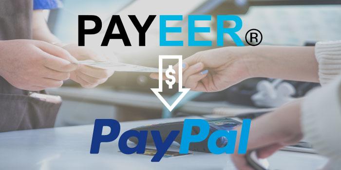 Pasar-dinero-de-Payeer-a-PayPal